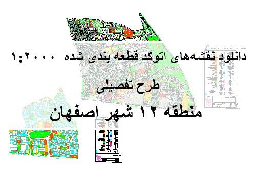 Image result for نقشه اتوکد منطقه 12 اصفهان