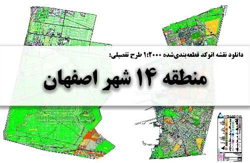 دانلود نقشههای اتوکد قطعهبندی شده طرح تفصیلی منطقه 14 شهر اصفهان با مقیاس 1:2000